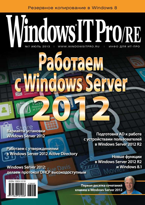 Открытые системы Windows IT Pro/RE №07/2013 windows server 2012 r2 active directory配置指南