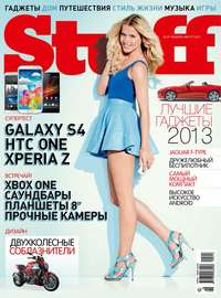 - Журнал Stuff №07-08/2013