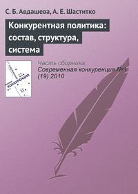 Авдашева, С. Б.  - Конкурентная политика: состав, структура, система