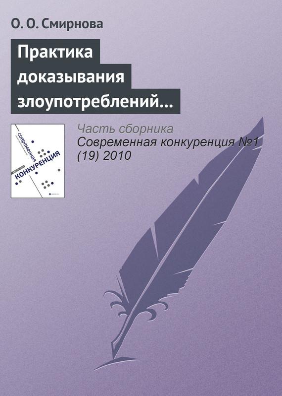 О. О. Смирнова бесплатно