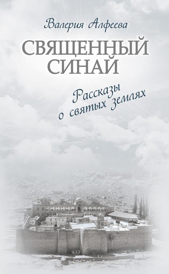 Священный Синай: Рассказы о святых землях - Валерия Алфеева