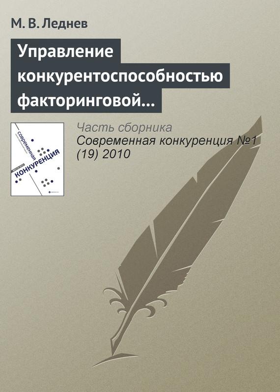 М. В. Леднев бесплатно