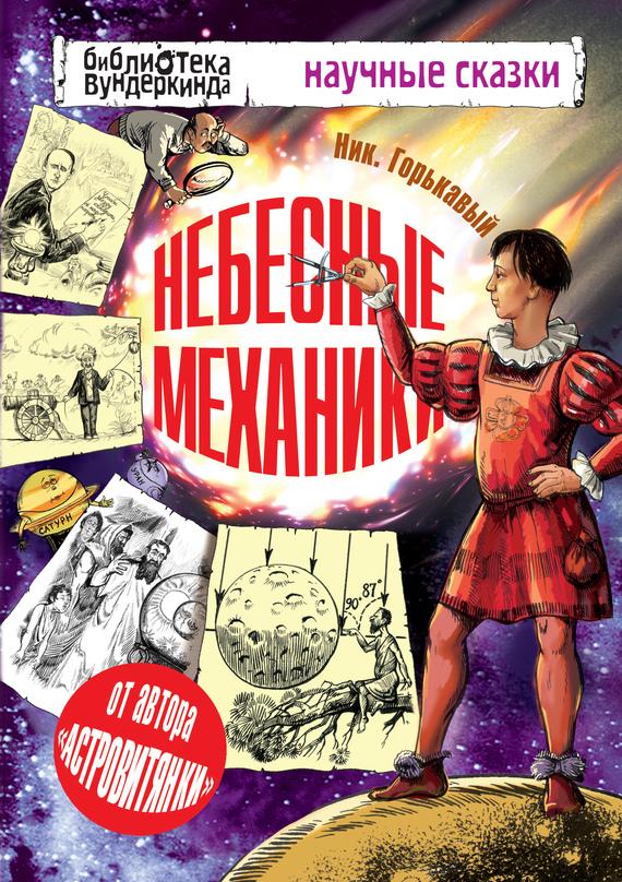 Небесные механики - Николай Горькавый