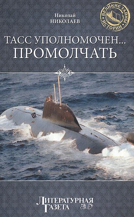 читать книгу Николай Николаевич Николаев электронной скачивание