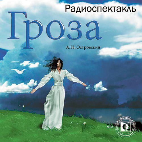 Александр Островский Гроза (спектакль)