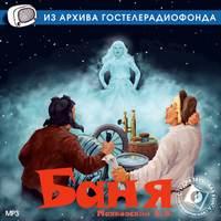 Маяковский, Владимир Владимирович  - Баня (спектакль)