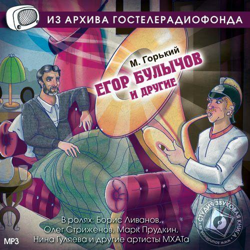 Егор Булычов и другие. Аудиоспектакль - Максим Горький