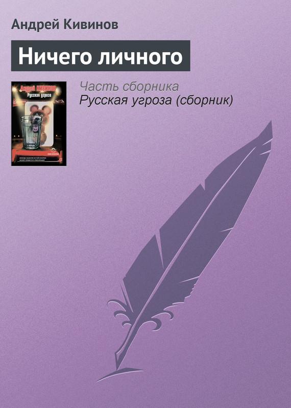 Андрей Кивинов Ничего личного кивинов андрей владимирович сделано из отходов
