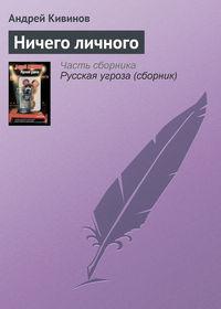 Кивинов, Андрей  - Ничего личного