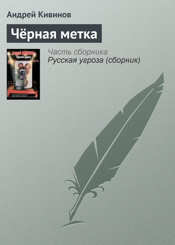 Андрей Кивинов Чёрная метка