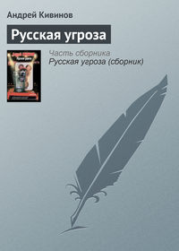 - Русская угроза (сборник)
