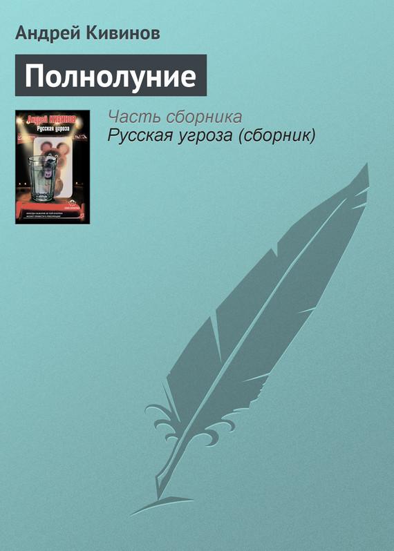 Андрей Кивинов Полнолуние кивинов андрей владимирович сделано из отходов