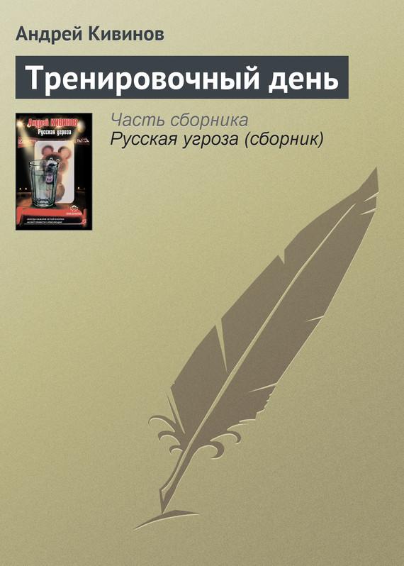 Андрей Кивинов Тренировочный день