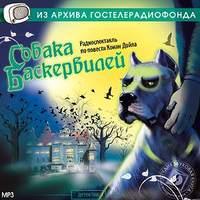Дойл, Артур Конан  - Собака Баскервилей (спектакль)
