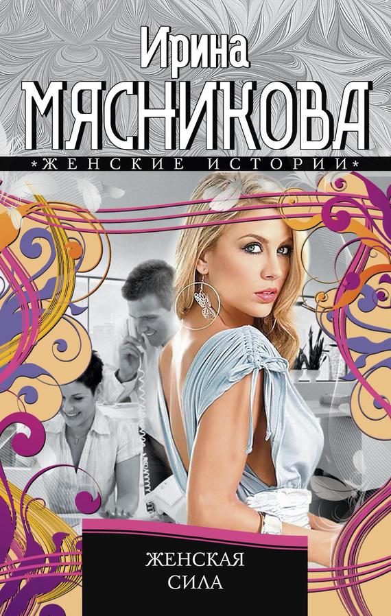 Обложка книги Женская сила, автор Мясникова, Ирина