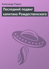 Тюрин, Александр  - Последний подвиг капитана Рождественского