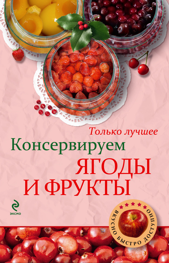 Консервируем ягоды и фрукты