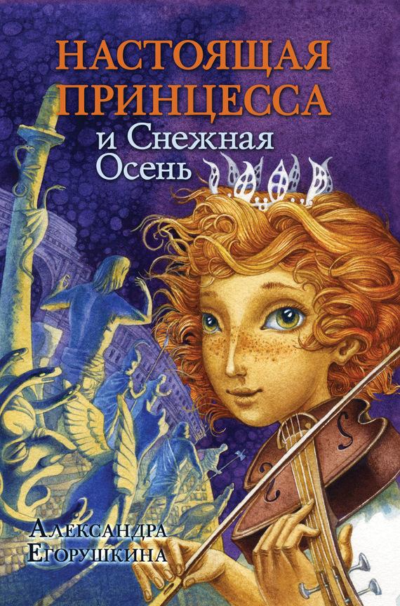Александра Егорушкина Настоящая принцесса и Снежная Осень александра егорушкина настоящая принцесса и летучий корабль