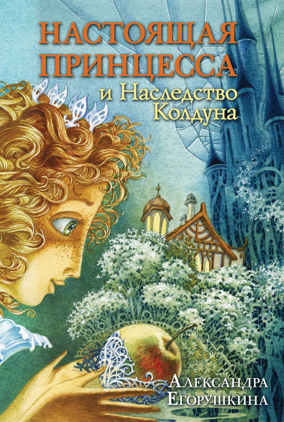 Александра Егорушкина Настоящая принцесса и Наследство Колдуна александра егорушкина настоящая принцесса и летучий корабль