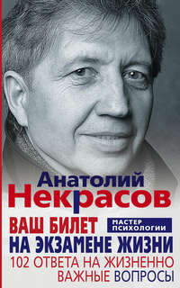 Некрасов, Анатолий  - Ваш билет на экзамене жизни. 102 ответа на жизненно важные вопросы