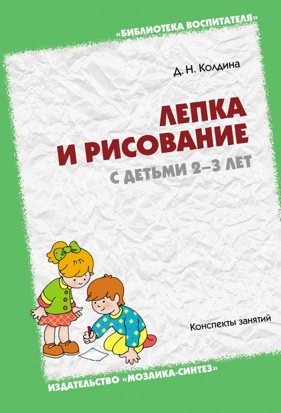 Дарья Колдина - Лепка и рисование с детьми 2-3 лет. Конспекты занятий