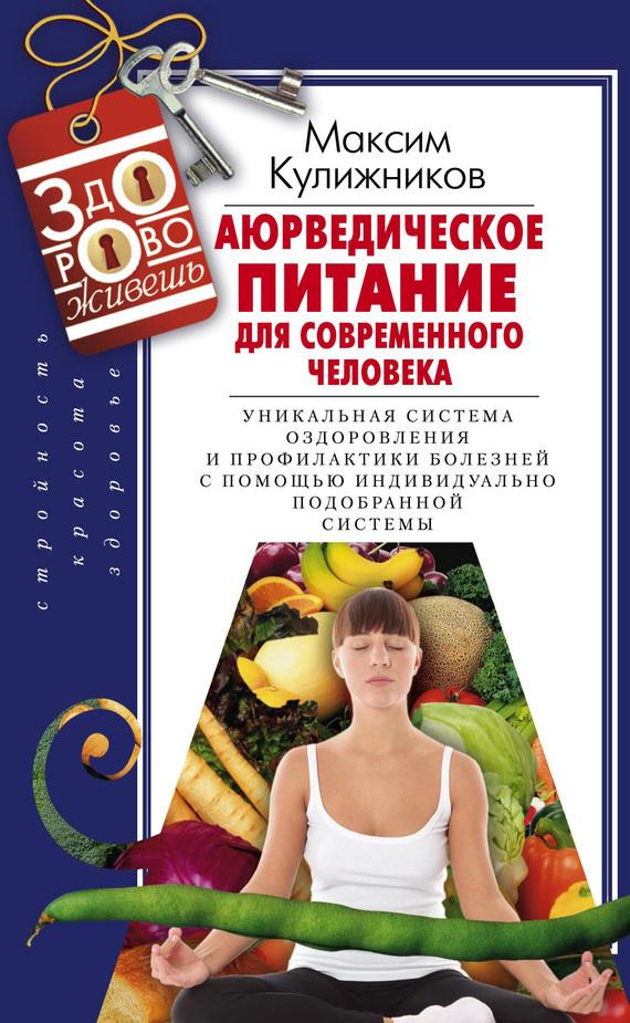 захватывающий сюжет в книге Максим Кулижников