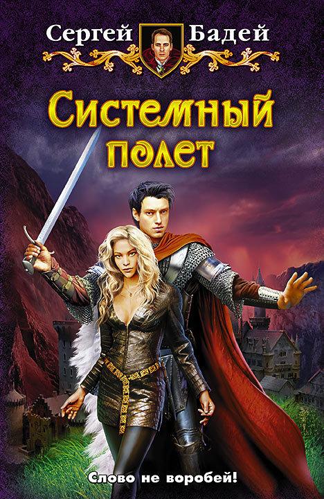 Системный полет - Сергей Бадей