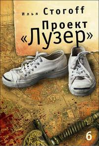 Стогоff, Илья  - Проект «Лузер». Эпизод шестой и последний. Бомба из антивещества