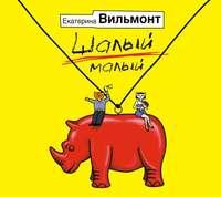 Вильмонт, Екатерина  - Шалый малый
