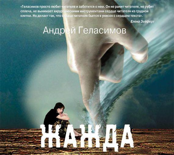 Жажда - Андрей Геласимов