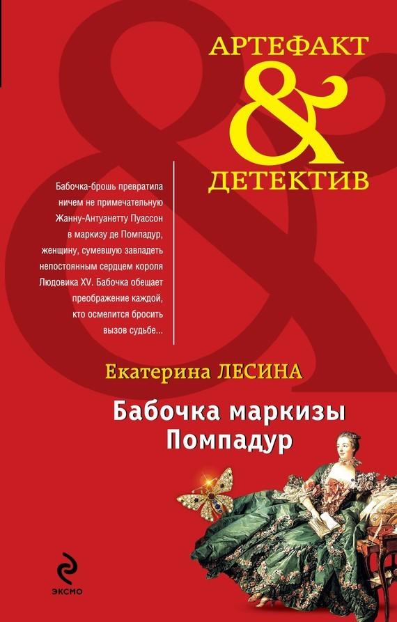Обложка книги Бабочка маркизы Помпадур, автор Лесина, Екатерина