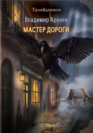 Мастер дороги - Владимир Аренев