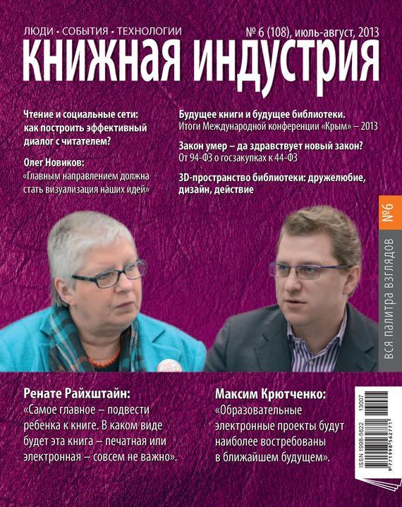 Книжная индустрия №06 (июль-август) 2013