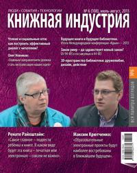 - Книжная индустрия №06 (июль-август) 2013