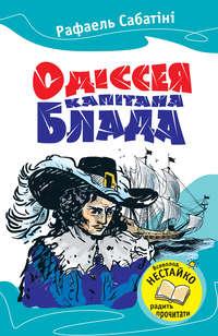 Сабатіні, Рафаель  - Одіссея капітана Блада
