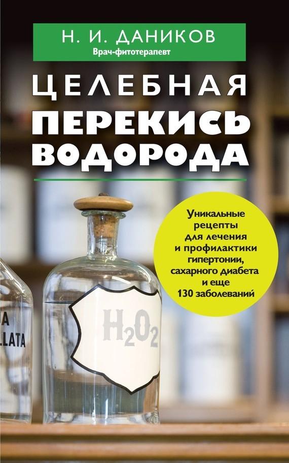 доступная книга Николай Даников легко скачать