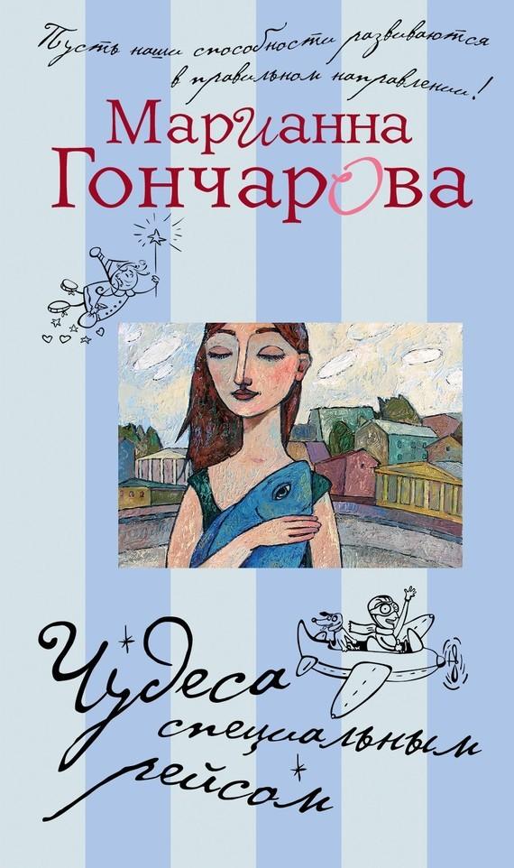 Марианна Гончарова Чудеса специальным рейсом (сборник) гончарова марианна борисовна левый автобус книга веселых рассказов