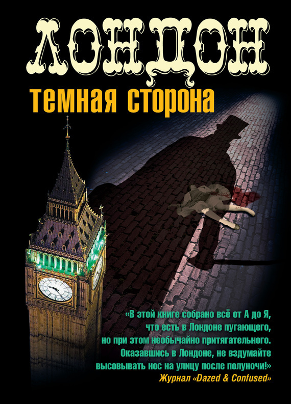 Скачать Лондон. Темная сторона сборник бесплатно Джон Л. Уильямс
