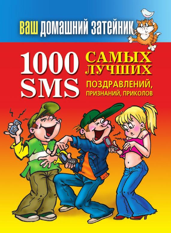 1000 самых лучших SMS-поздравлений, признаний, приколов