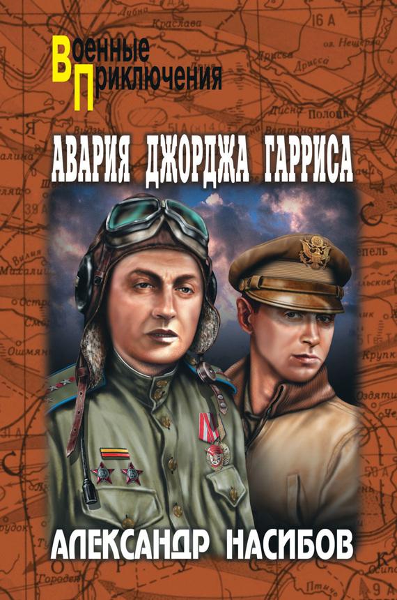 Алексей Азаров, Александр Насибов - Авария Джорджа Гарриса (сборник)