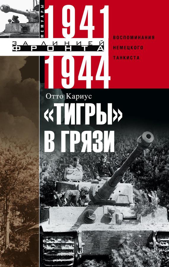 Отто Кариус «Тигры» в грязи. Воспоминания немецкого танкиста. 1941–1944 на ленинград наступление группы армий север 1941 года