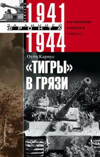 Кариус, Отто  - «Тигры» в грязи. Воспоминания немецкого танкиста. 1941–1944