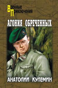 Кулемин, Анатолий Владимирович  - Агония обреченных