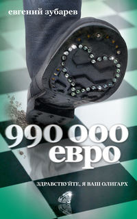 Зубарев, Евгений  - 990 000 евро