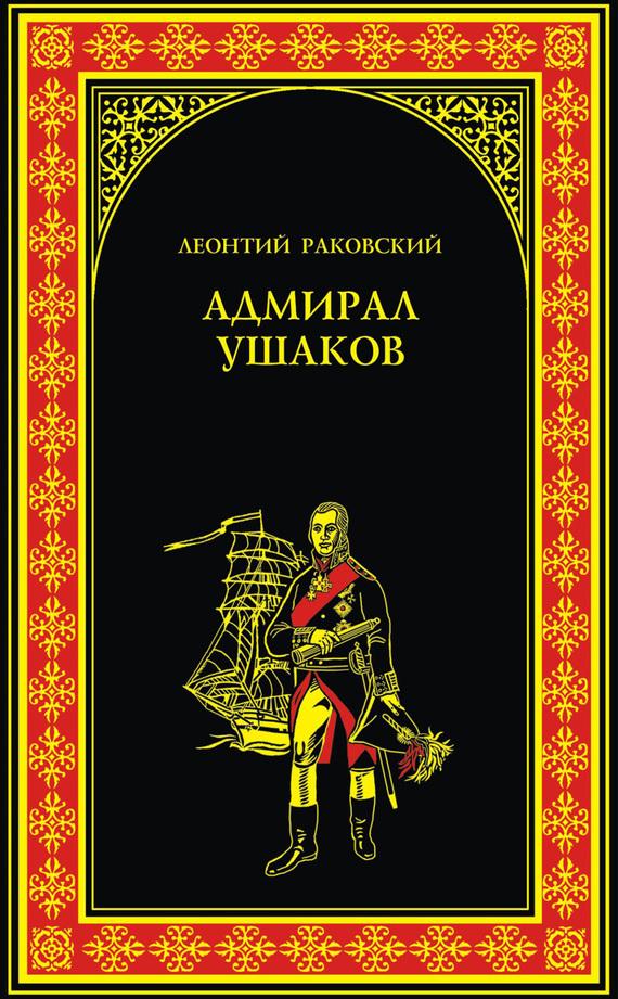полная книга Леонтий Раковский бесплатно скачивать