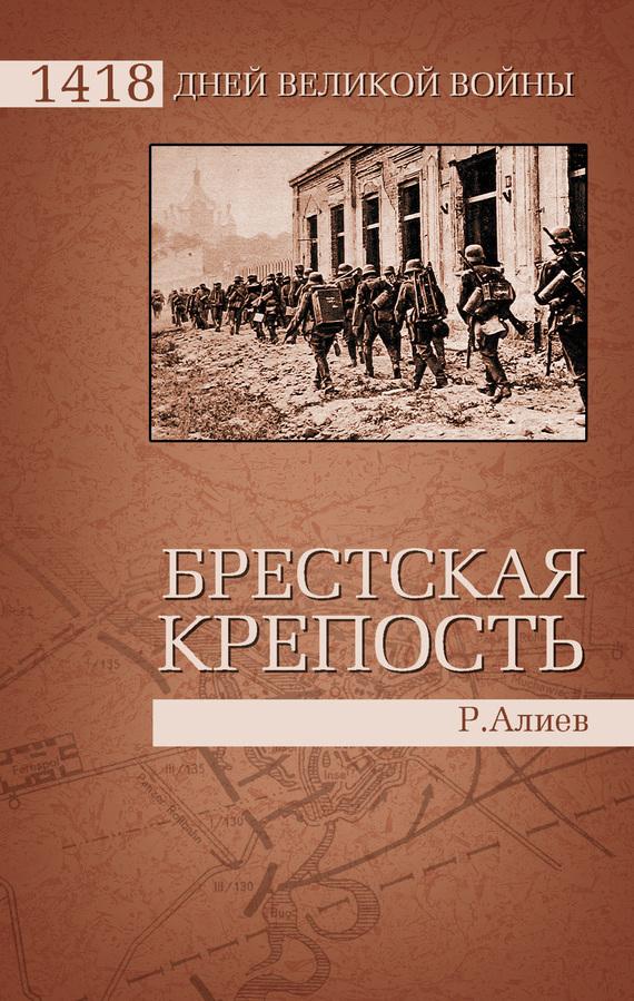 Ростислав Алиев Брестская крепость книги эксмо вторжение 22 июня 1941 года