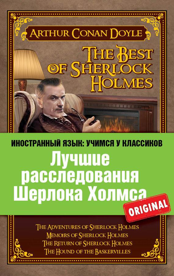 Артур Конан Дойл Лучшие расследования Шерлока Холмса / The Best of Sherlock Holmes артур конан дойл секретные материалы шерлока холмса the case book of sherlock holmes метод комментированного чтения