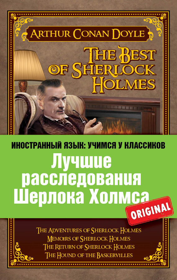 Артур Конан Дойл Лучшие расследования Шерлока Холмса / The Best of Sherlock Holmes shakespeare w the merchant of venice книга для чтения