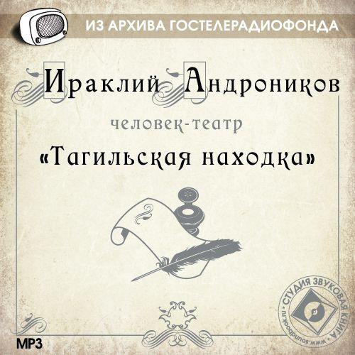 Ираклий Андроников Тагильская находка костюм горку 3 в н тагиле магазин комбат