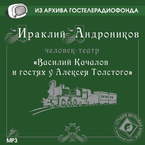 Ираклий Андроников Качалов в гостях у Толстого ираклий андроников утраченные записи анненковой